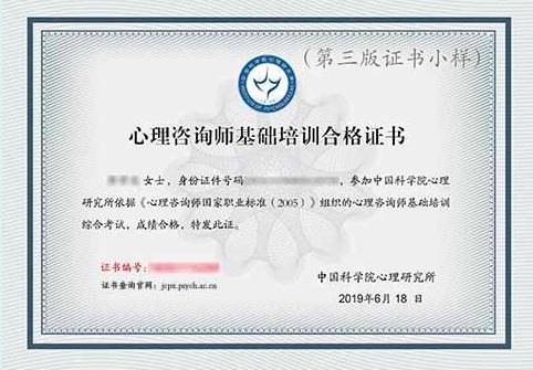 中科院心理咨询师合格证书.png
